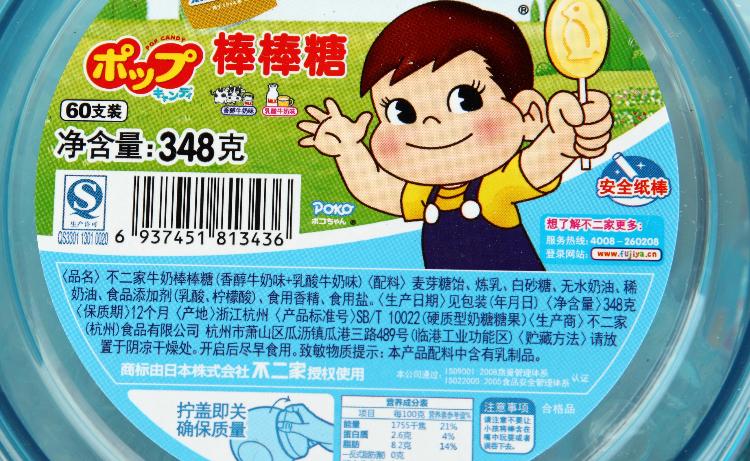 不二家牛奶棒棒糖(蓝罐)348g/罐图片