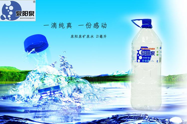 泉阳泉矿泉水 350ml/瓶