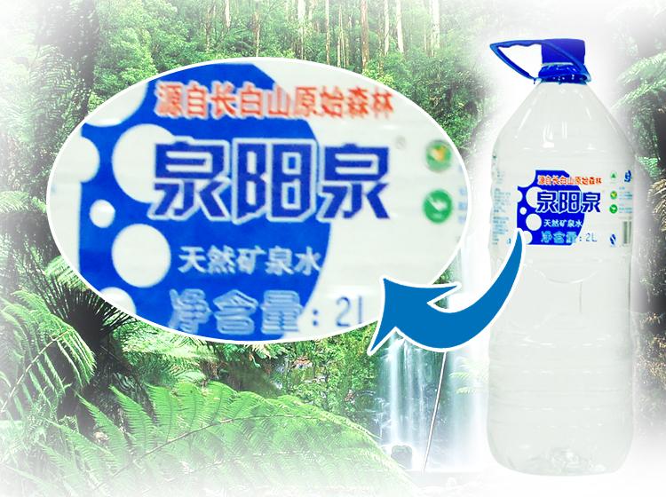 泉阳泉矿泉水 3l/瓶