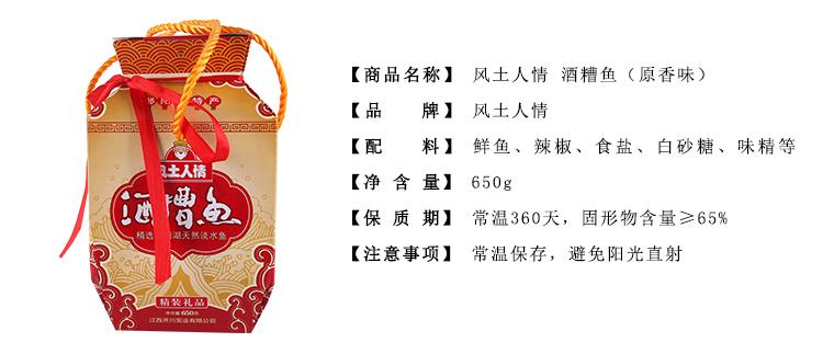 风土人情酒糟鱼灯笼装(原味)550克/盒