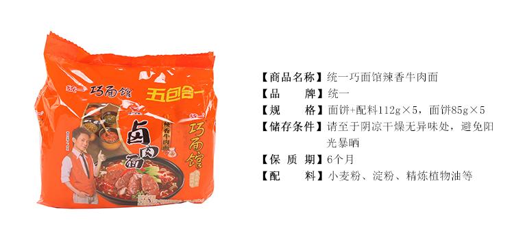 统一方便面有几种口味-统一藤椒方便面好吃吗-统一 -.