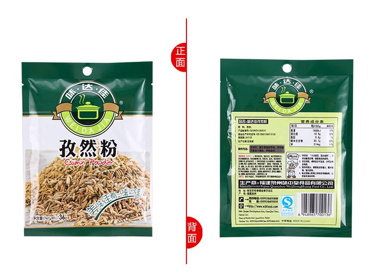商品名称:味达佳孜然粉36g/包 品牌:其它 包装:袋装 种类:香辛调味料