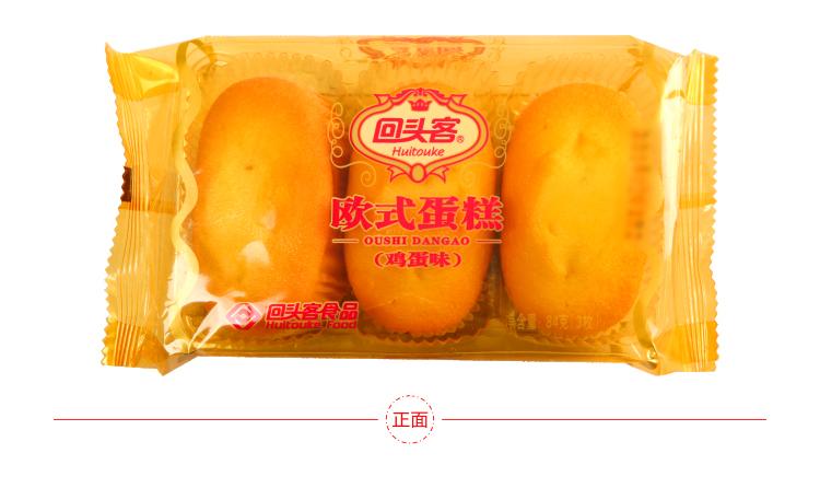回头客欧式蛋糕(鸡蛋)图片