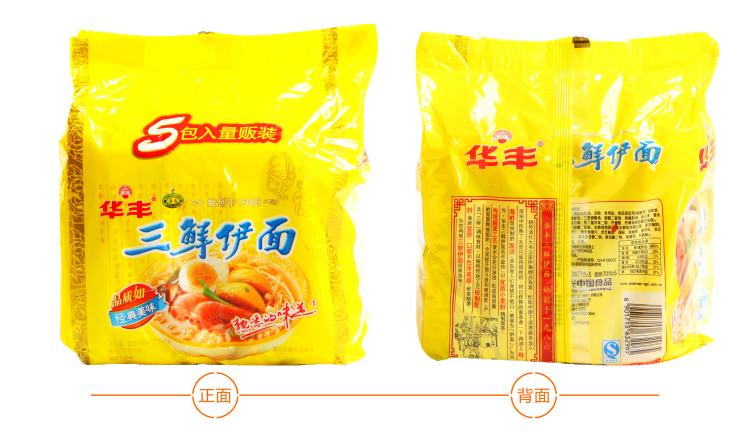华丰三鲜伊面量贩77g 5袋 组