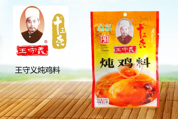 王守义炖鸡料24g/袋图片