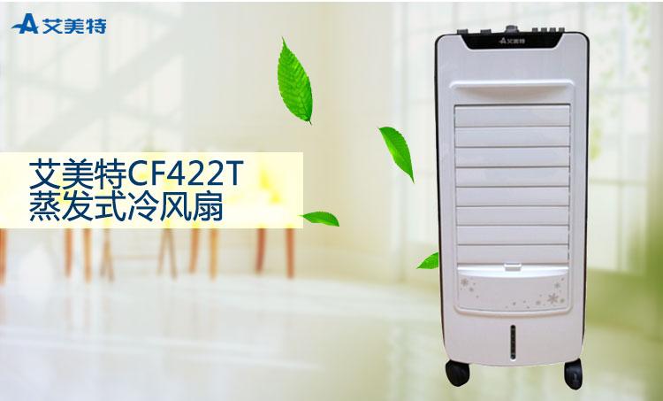 艾美特(airmate)cf422t蒸发式冷风扇