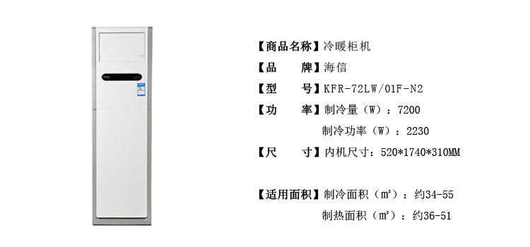 海信kfr-72lw/01f-n2冷暖柜机