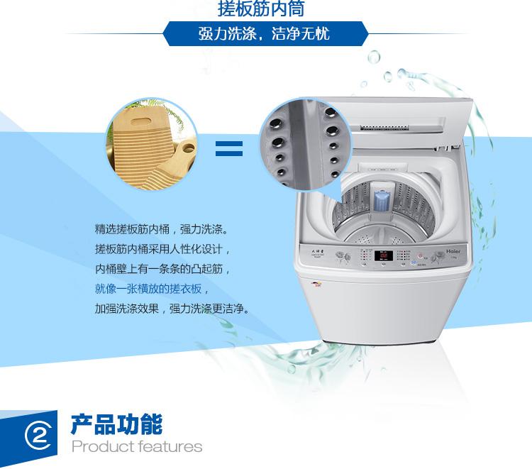 海尔(haier) xqb75-m1269s 7.5公斤 全自动 波轮 洗衣