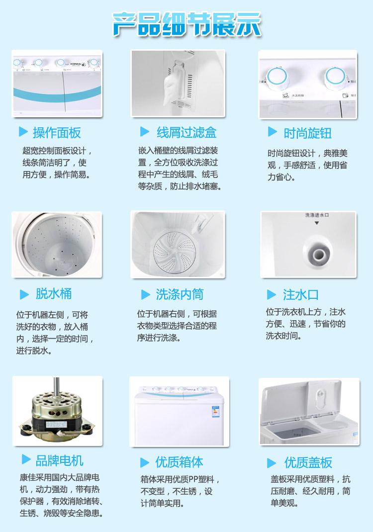 康佳(konka) xpb92-7165s 9.2公斤 半自动 双缸 洗衣机