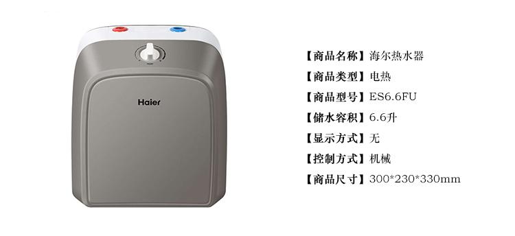 海尔(haier) es6.6fu 6.6升 小厨宝 电热水器(上出水)