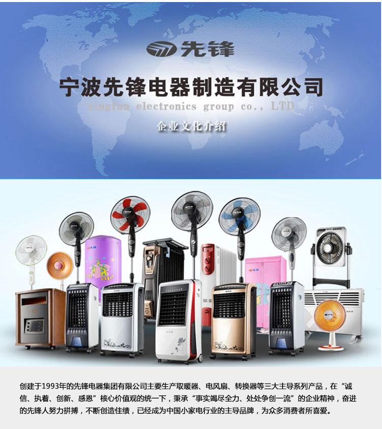 先锋(singfun)电风扇规格