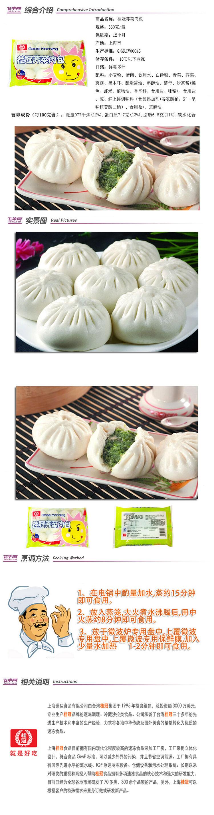 桂冠 荠菜肉包 360克/袋