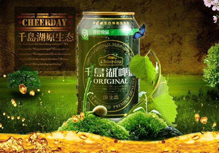 千岛湖 原生态啤酒 330ml*6罐/组