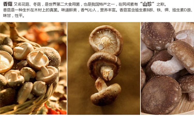 瑞鲜生香菇200g/盒热卖