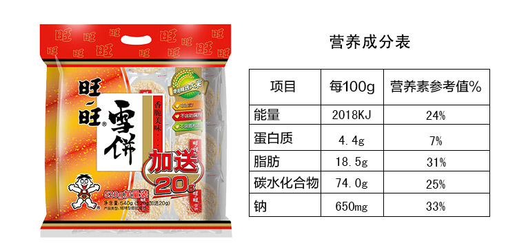 旺旺 雪饼(原味) 540g/袋 休闲零食低价