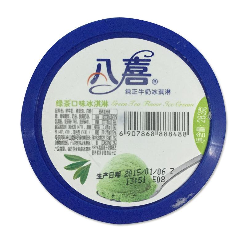 八喜 绿茶口味冰淇淋 283g/杯