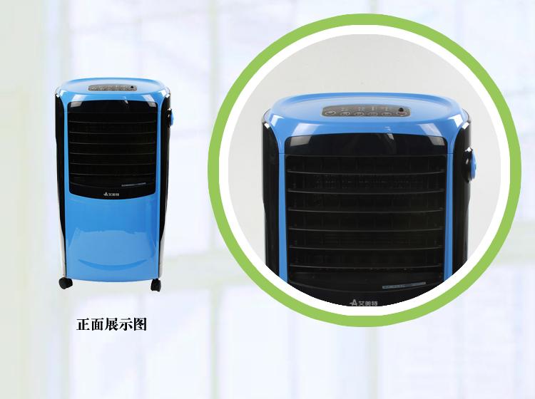 艾美特cfh16r-13蒸发式冷风扇(带加热功能) 蓝色 475*