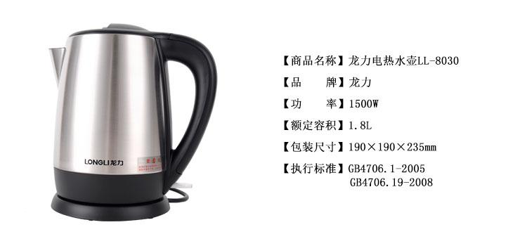 商品名称:龙力电热水壶ll-8030