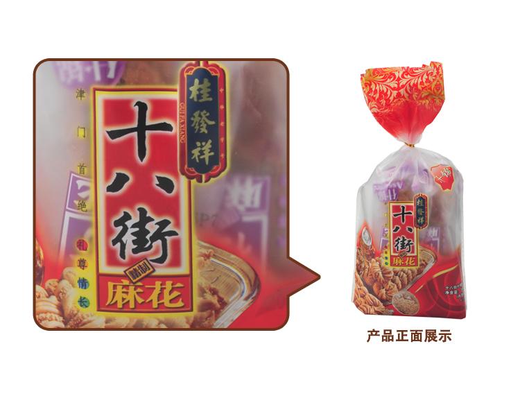 桂发祥十八街什锦麻花200g/袋