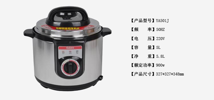 格兰仕 电压力锅ya501j 5l容量