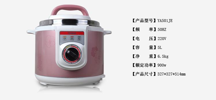 格兰仕 电压力锅ya501je 5l容量