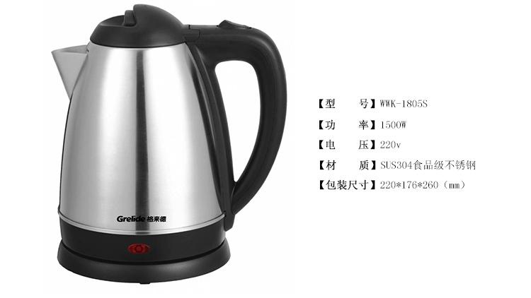 格来德(grelide) wwk-1805s 电热水壶 1.8l