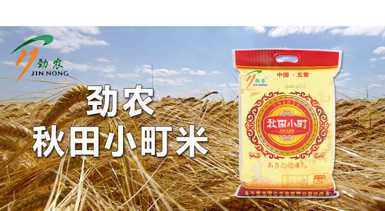 商品名称:劲农秋田小町 5kg 种类:东北米 包装方式:袋装