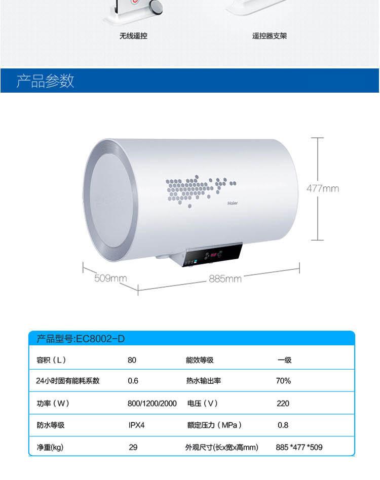 海尔(haier) ec8002-d 80升 电热水器