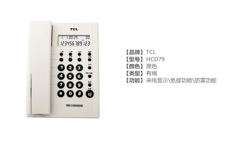 TCL HCD79 电话机 座机 来电显示 免提通话 免