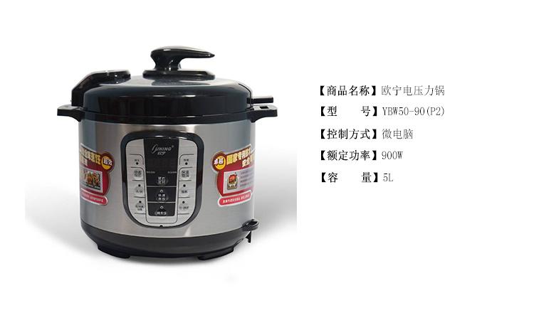 欧宁(ouning)5l 微电脑电压力锅