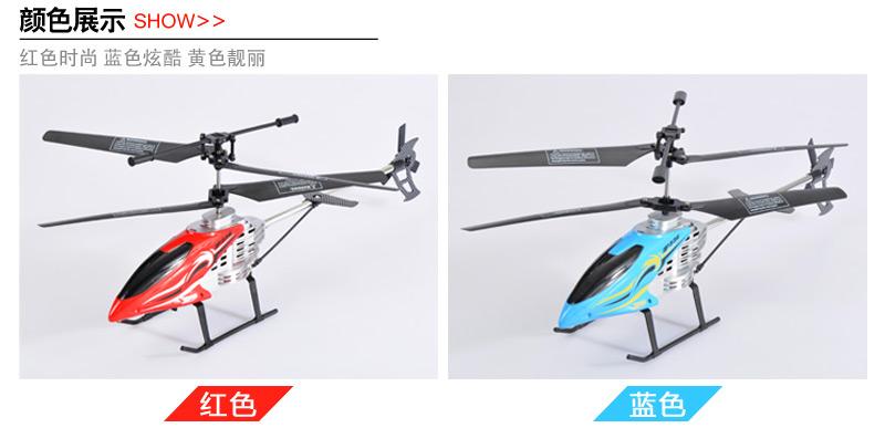 电动遥控玩具 飞机类 飞轮玩具飞机类 遥控陆空组合  商品名称:遥控陆