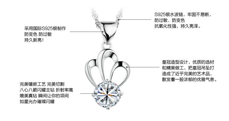 白月光 s925纯银女士皇冠吊坠项链 优雅大方 配国家质检证书 40cm