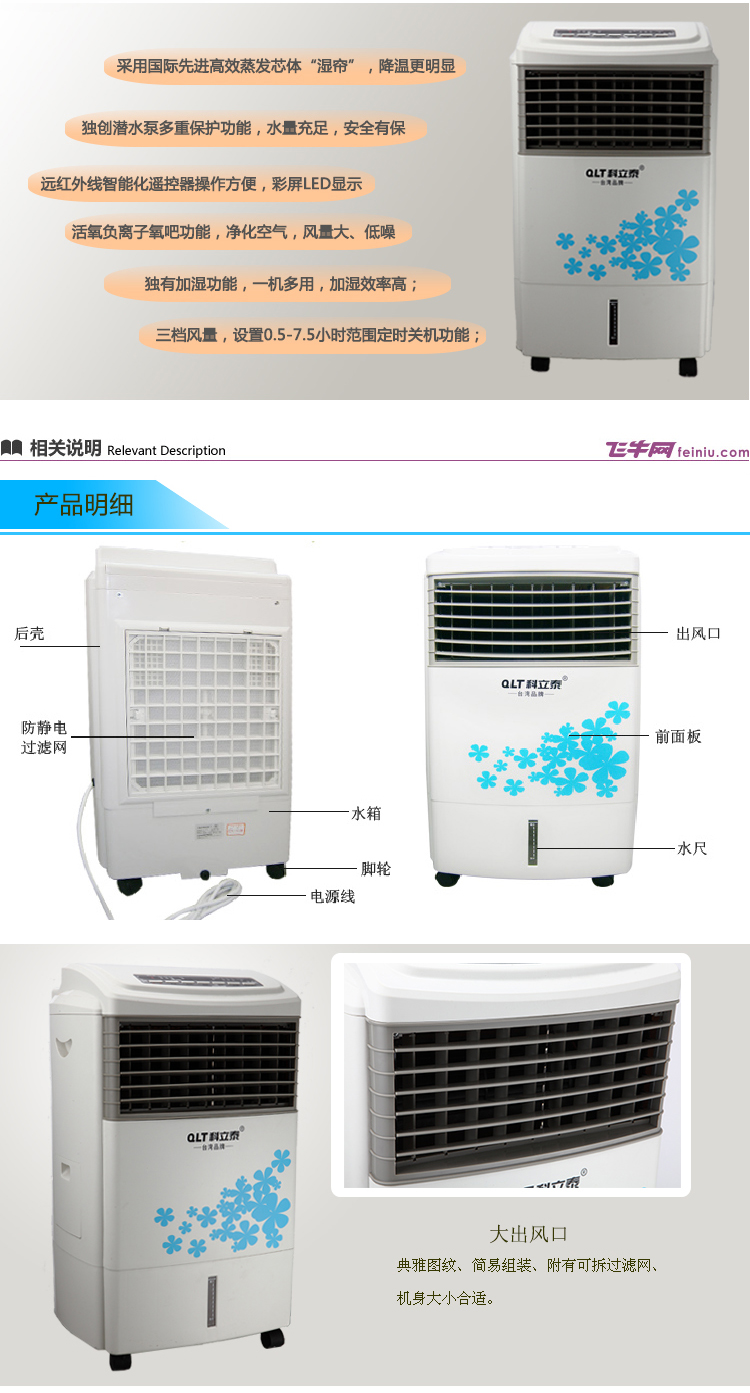 科立泰(qlt)qlt-901a 蒸发式冷风扇
