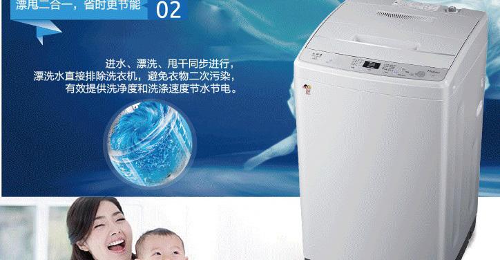 海尔(haier) xqb75-m1268 7.5公斤 全自动 波轮 洗衣机