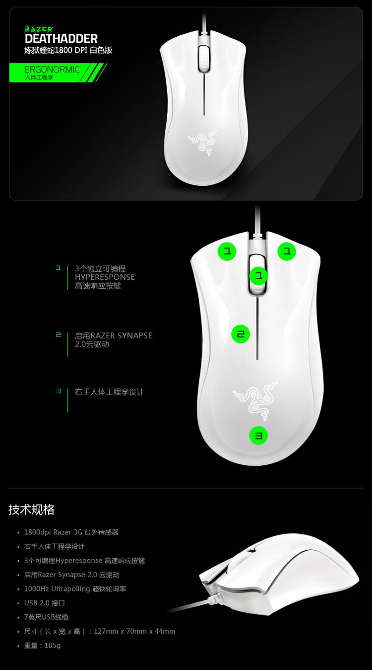 雷蛇(razer)炼狱蝰蛇1800dpi 有线游戏鼠标 白色版