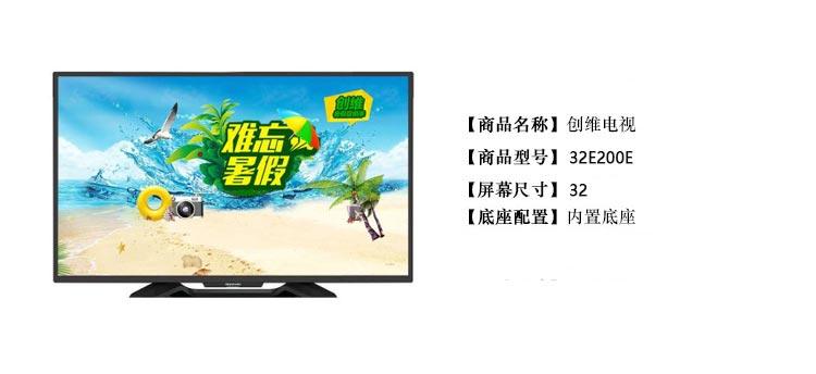 创维32e200e 32英寸液晶电视