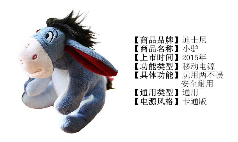 小驴屹耳伊尔 可爱卡通毛绒公仔移动电源充电