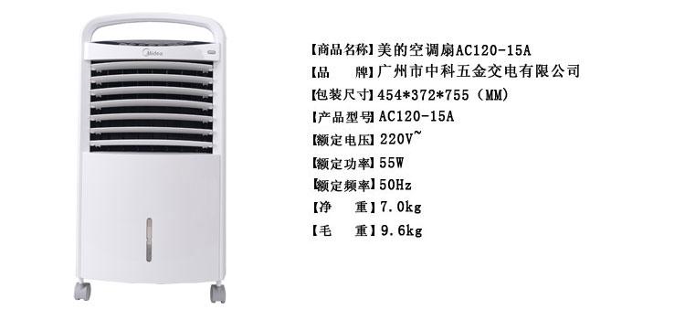 美的蒸发式冷风扇ac120-15a【价格