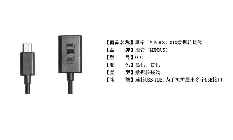 魔帝(mundus) 1米otg数据转接线 usb接口/用于小米盒子otg线 /u盘