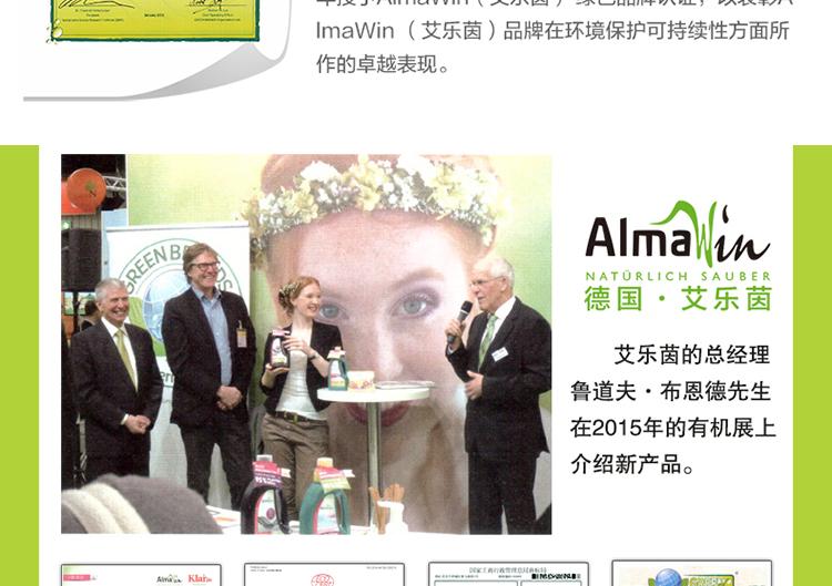 AlmaWin 多功能家用清洁剂 500ml+马鞭草清新卫浴清洁剂 500ml购买心得