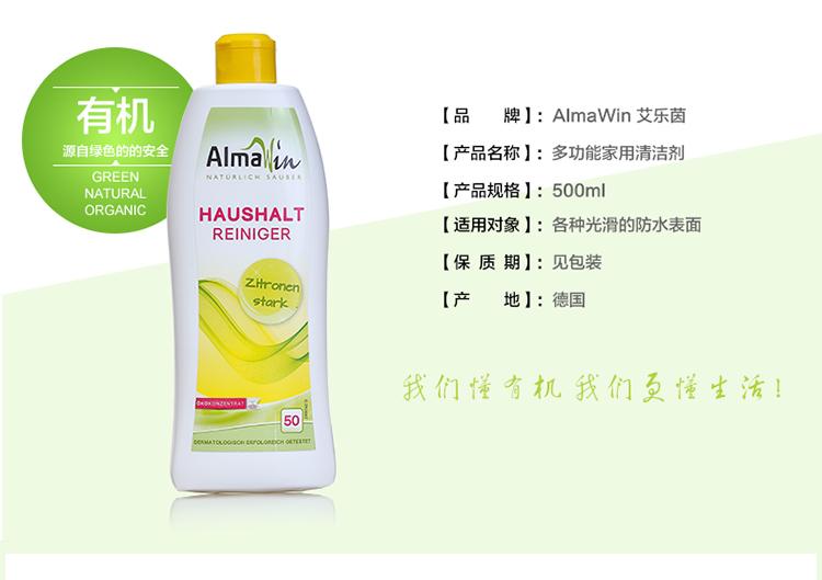 AlmaWin 多功能家用清洁剂 500ml+马鞭草清新卫浴清洁剂 500ml正品