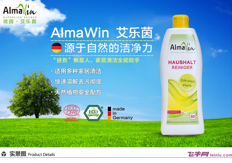 AlmaWin 多功能家用清洁剂 500ml+马鞭草清新卫浴清洁剂 500ml怎么样