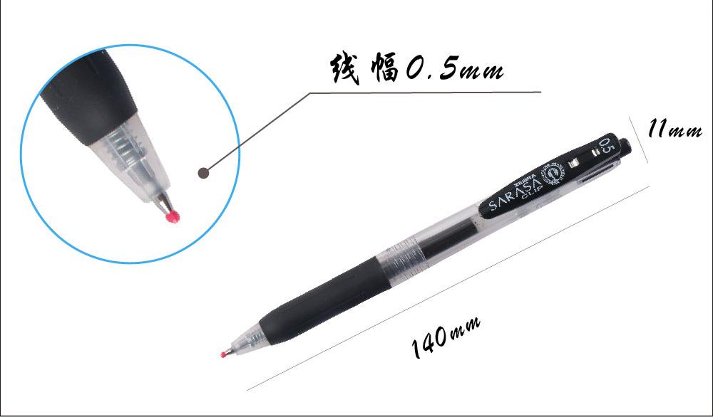 斑马(ZEBRA) JJ15 顺利中性笔 0.5mm 一支 蓝
