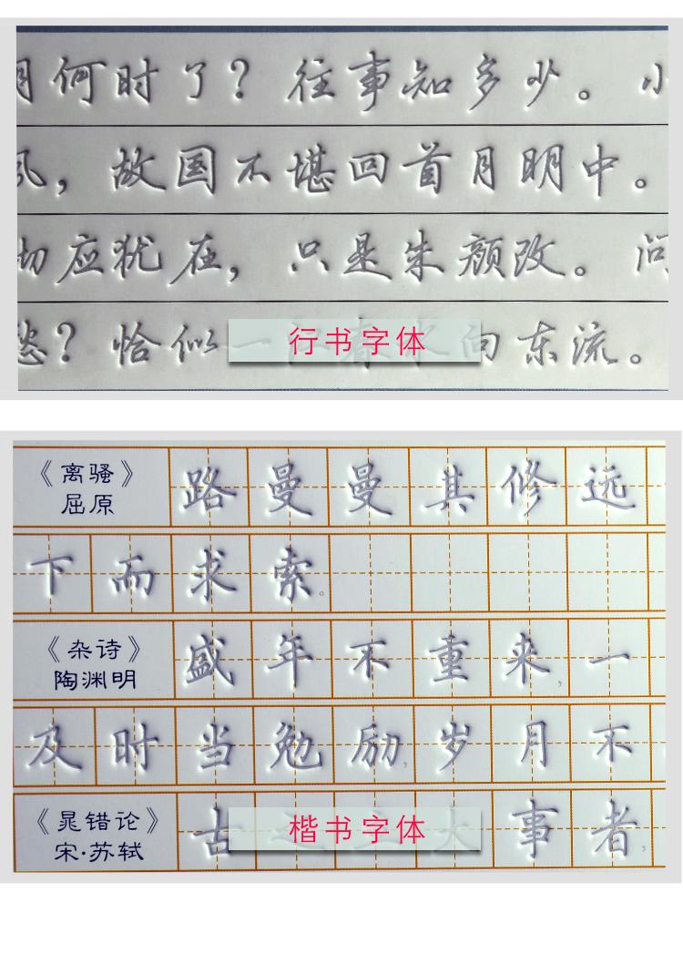 零基础行书行楷硬笔书法教学视频钢笔字帖练字书法字体练字的诀窍视