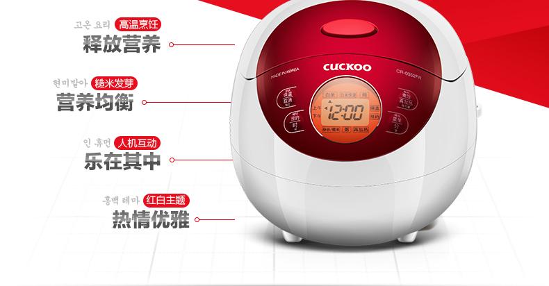 福库(cuckoo) 电饭煲 cr-0352fr 1.5l
