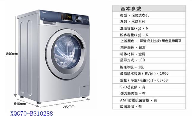 海尔(haier) xqg70-bs10288 7公斤 滚筒 洗衣机