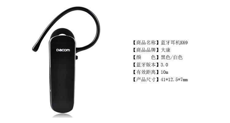 大康(dacom) 立体声蓝牙耳机 k69