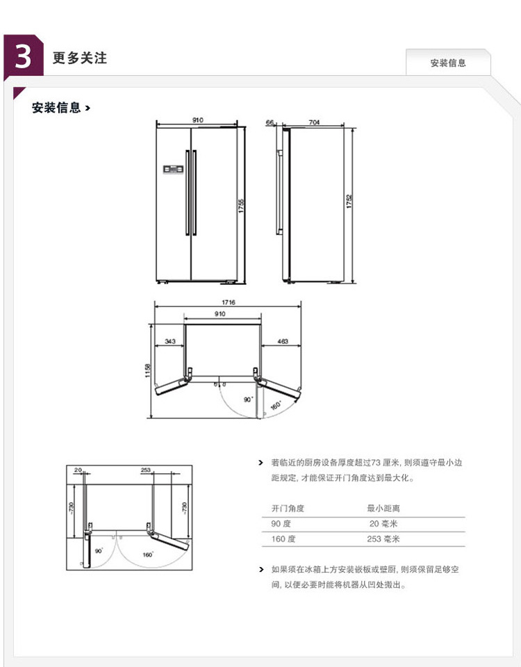 冰箱的手绘平面图