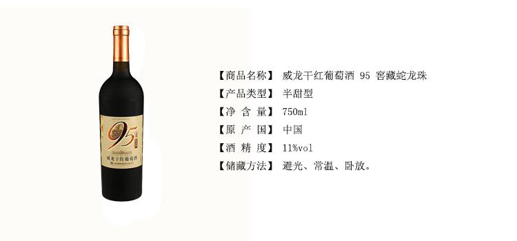 威龙蛇龙珠橡木桶窖藏干红葡萄酒