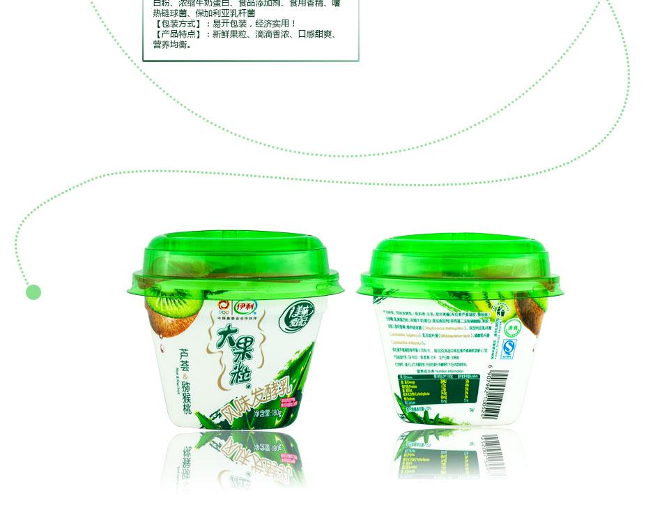 伊利 大果粒酸牛奶 芦荟 猕猴桃 180克 盒 伊利 大果粒酸牛奶 黄桃 椰果 180g 杯图片